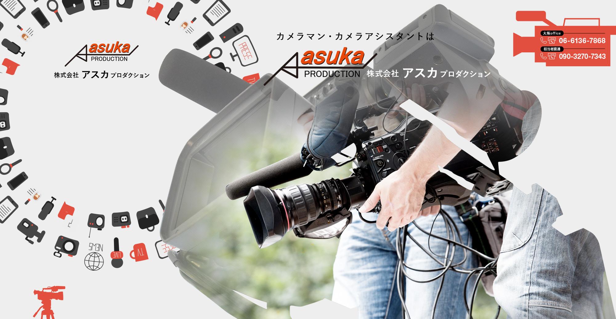 カメラマン・カメラアシスタントは株式会社アスカプロダクション